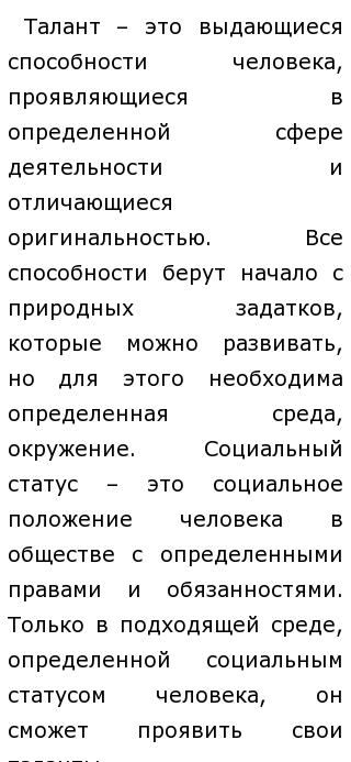 Эссе на цитату плеханова 6685
