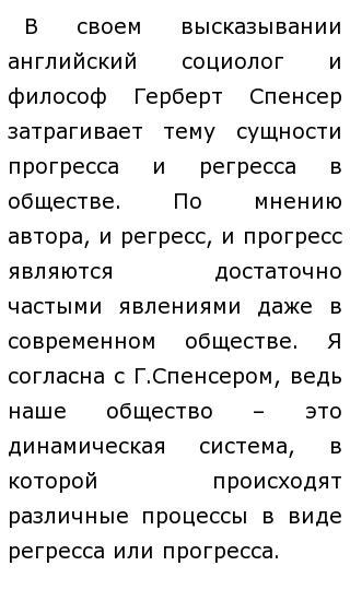 Эссе по высказыванию философа 8382