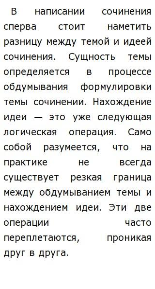 Kak Napisat Sochinenie Opredelenie Idei Sochineniya Primery Iz Romana M Gorkogo Mat Izuchenie Russkogo Yazyka